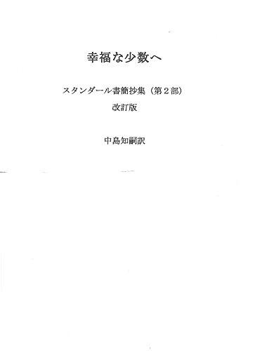 幸福な少数へ(第2部): スタンダール書簡抄集