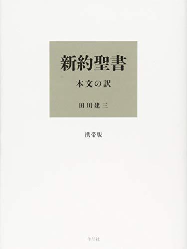 新約聖書 本文の訳 携帯版