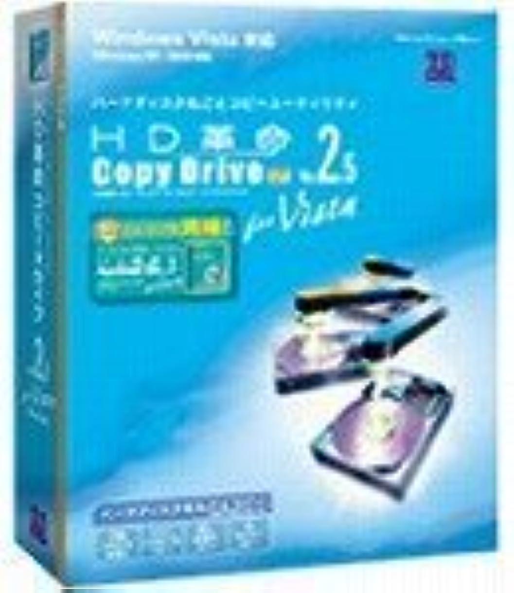 スナック経済的しないHD革命/CopyDrive Ver.2.5 for Vista Pro アップグレード版