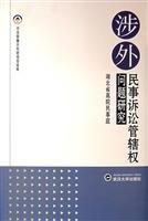 Foreign Jurisdiction of Civil Procedure (Paperback) Wuhan University Press,