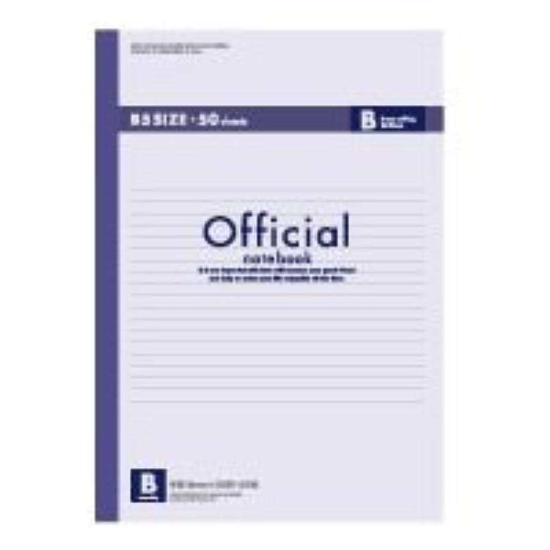 アピカ オフィシャルノート50枚 B罫 6B5F 00066219 【まとめ買い10冊セット】