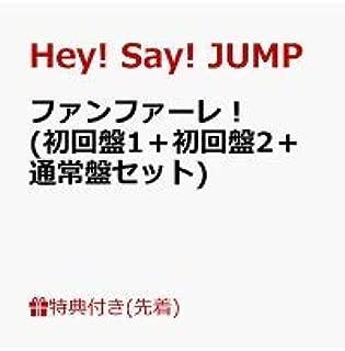 【店舗限定 3タイプ一括購入セット、店舗限定特典あり】Hey!Say!JUMP ファンファーレ!(初回限定盤1、初回限定盤2、通常盤)(特典:Dの絵柄オリジナル・ステッカー)