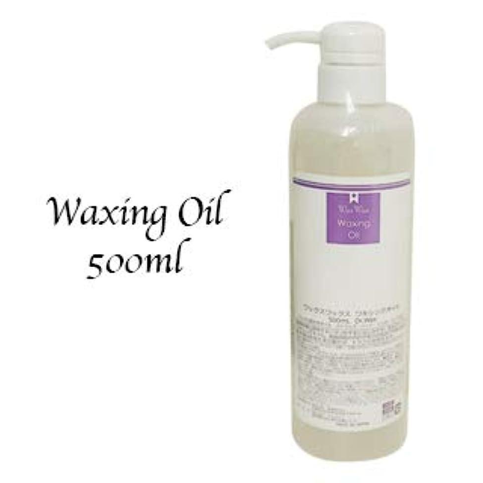 特徴発生寝室WaxWax ワキシングオイル500ml Dr.Wax