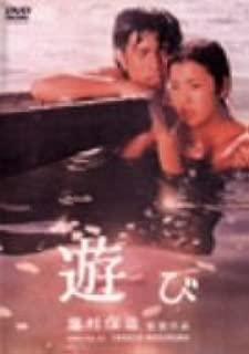 遊び [DVD]