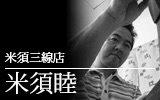 『デザイン三線 (ハイビスカス&蝶) 初心者用セット☆動画指導付き☆』の4枚目の画像