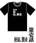 新世紀エヴァンゲリオン アニメ版・全話Tシャツ 第壱話 使徒、襲来