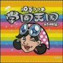 Shingo Mama by Shingo Mama (2001-08-22)