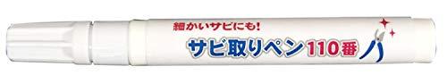 富士パックス販売 細かい サビにも! サビ取りペン 110番 FP-334 白 4ml