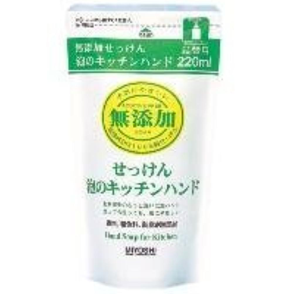 熱心クリアぺディカブミヨシ石鹸 無添加せっけん 泡のキッチンハンド 詰替用  220ml