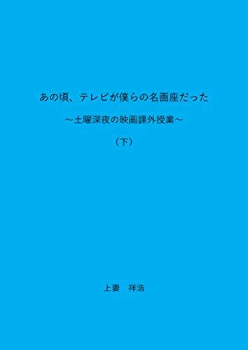 Anokoro Terebiga Bokurano Meigaza Datta Doyou Sinya-no Eiga Kagai Jugyou 3 (Japanese Edition)