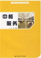 secondary vocational education curriculum materials project results-based planning task to lead the materials series of Chinese food restaurant service and management services [Paperback]