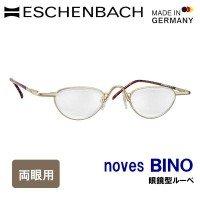 エッシェンバッハ ノーヴェスシリーズ 眼鏡型ルーペ ノーヴェス・ヴィノ 両眼用 1682 1.25倍