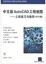 College of Computer Applications planning materials Chinese version of AutoCAD Engineering Drawing : -on exercises and guidance ( 2013 Version ) ( With CD-ROM disc 1 )(Chinese Edition)