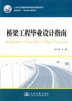 bridge engineering graduate design guides