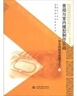 Landscape and interior design professional model making arts combat higher education Twelfth Five-Year Plan textbook (with practical instructional video DVD disc 1 )(Chinese Edition)