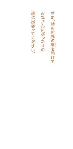 PHP研究所『中学生に贈りたい心の詩40』