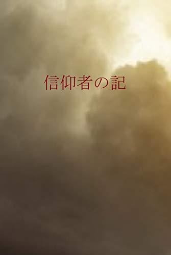 信仰者の記 天川文庫(夢公場)