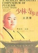 Shaolin boxing spectrum: Big Hong Quan (Paperback )