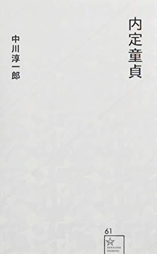 内定童貞 (星海社新書)の詳細を見る