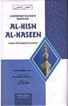 Al Hisn Al Haseen: A Collection of Prophetic Supplications with English Translation and Commentary