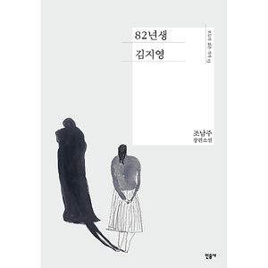 韓国書籍 30代の女性たちの人生の報告書 「82年生まれキム・ジヨン」 ★★Kstargate限定★★