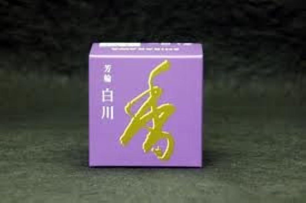 活性化する混合パケット松栄堂 芳輪 白川 うず巻型10枚入