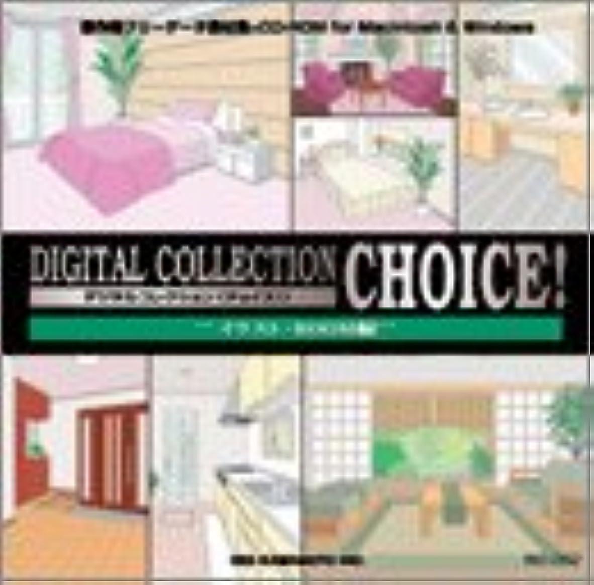 生偉業田舎者Digital Collection Choice! イラスト?ROOM編
