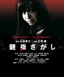 親指さがし スタンダード・エディション [DVD]