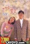 Harmonium In My Memory, The (Korean Version)