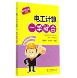 Electrician calculate a school will (Value-color version)(Chinese Edition)