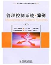 Beijing National Accounting Institute of Management Classics Series: Management Control System Case (12th Edition)