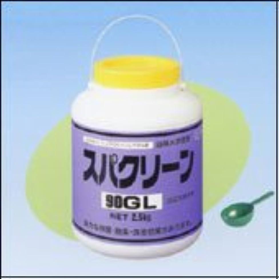 冷凍庫落胆する悪因子スパクリーン 90GL 2.5kg 浴用水精澄剤 塩素