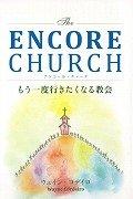 アンコール・チャーチ もう一度行きたくなる教会 Encore Church