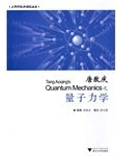 Tang Aoqing of quantum mechanics(Chinese Edition)