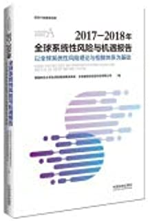 2017-2018 global systemic risk and opportunity report: based on the global systemic risk theory and index system(Chinese Edition)