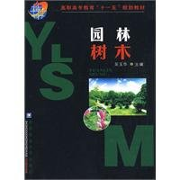 Vocational Education Eleventh Five Year Plan Book Garden Trees