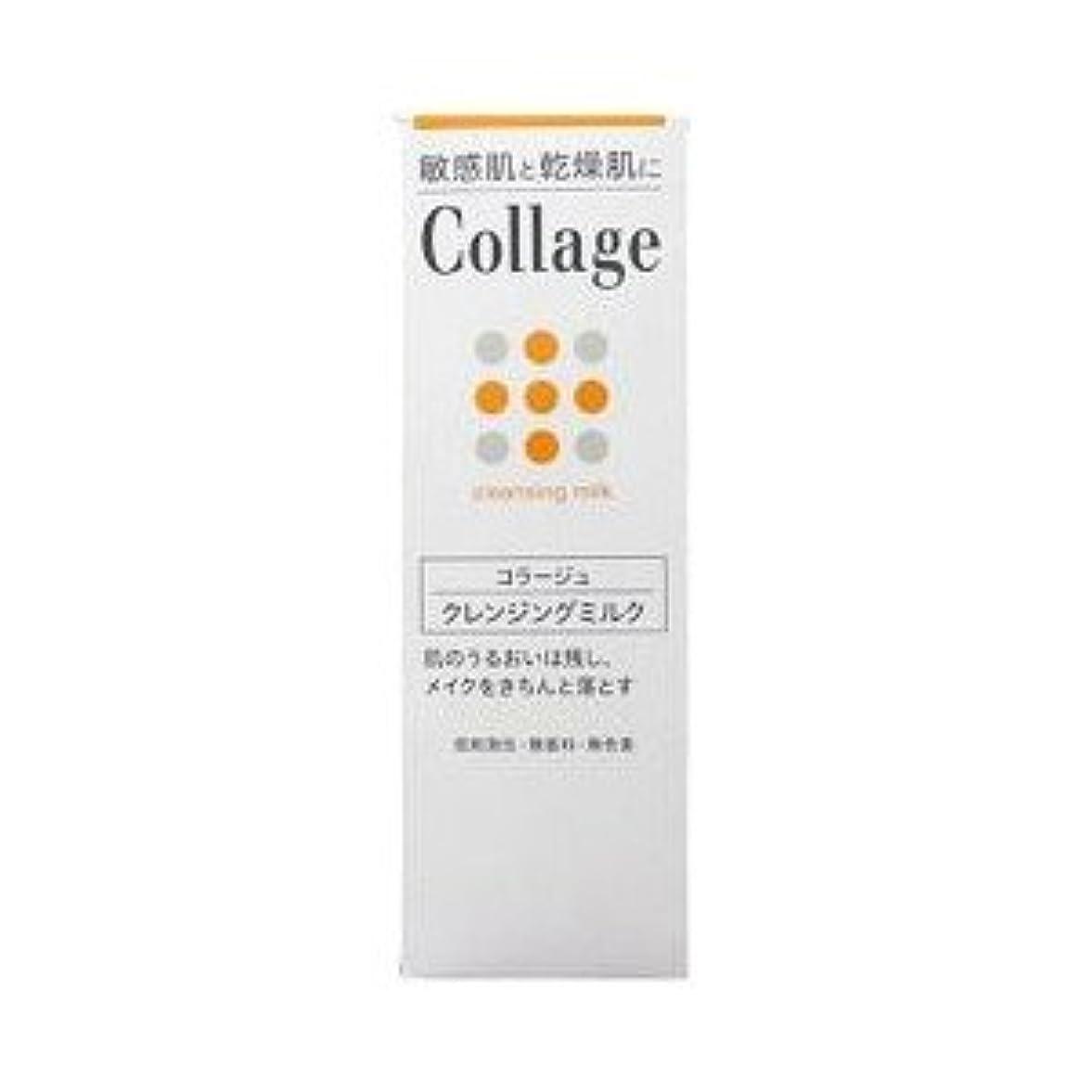 ボイコットチョップオンス(持田ヘルスケア)コラージュ クレンジングミルク 100g(お買い得3個セット)