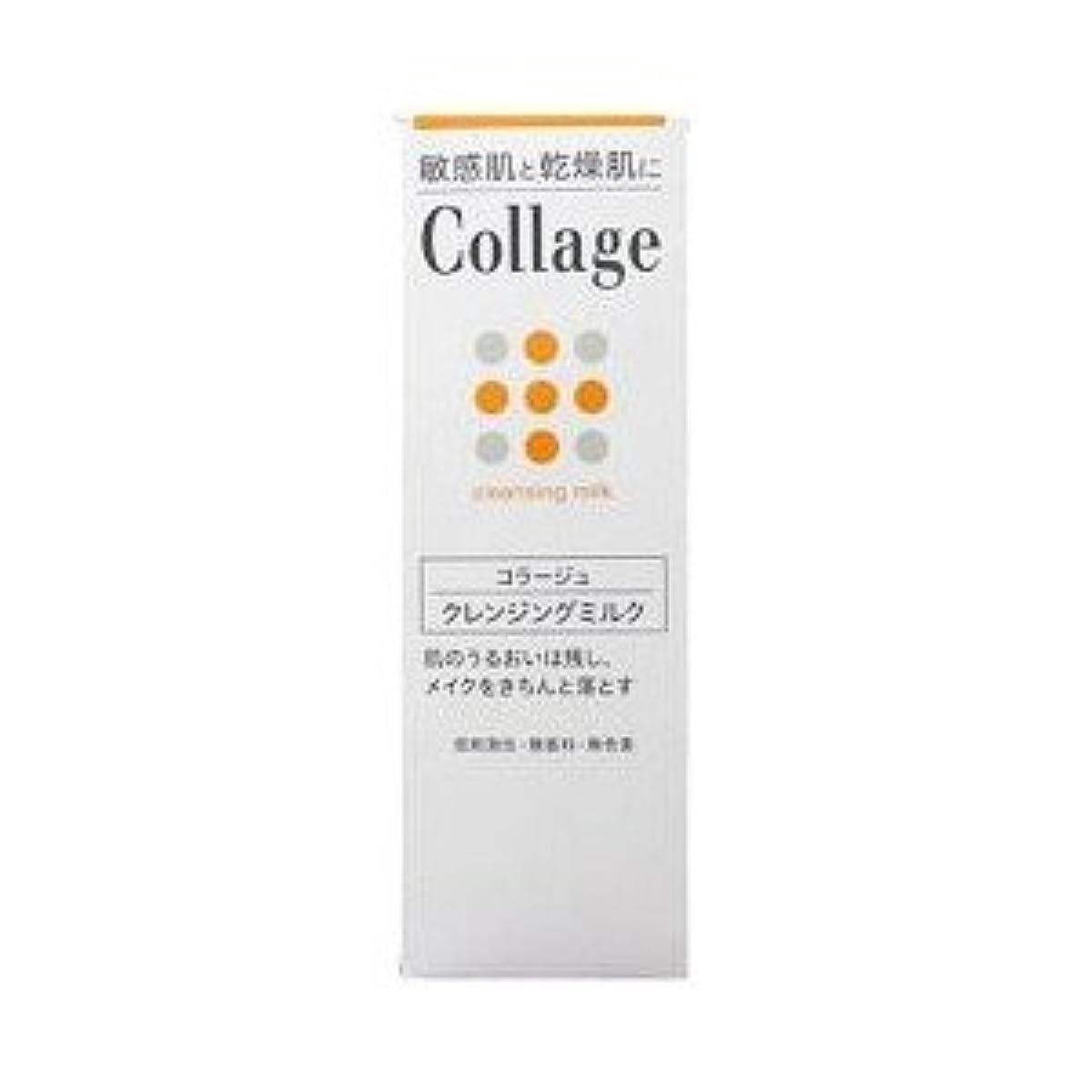 意気消沈した動機付ける旅行者(持田ヘルスケア)コラージュ クレンジングミルク 100g(お買い得3個セット)