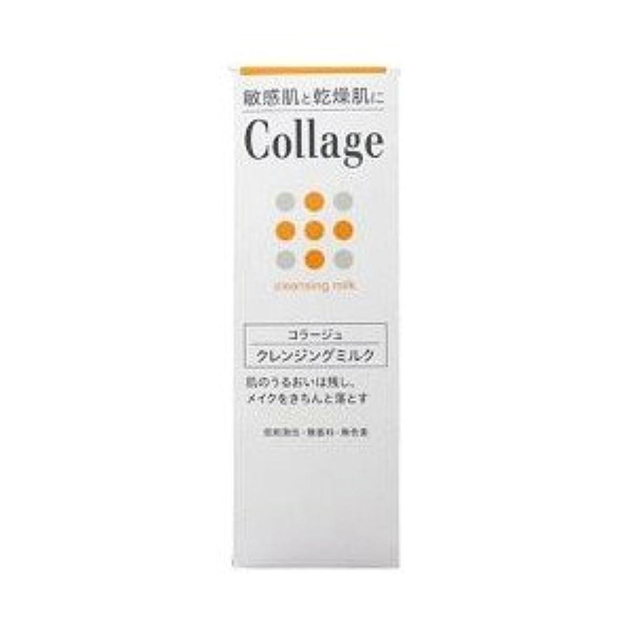 滑りやすい親指やさしい(持田ヘルスケア)コラージュ クレンジングミルク 100g(お買い得3個セット)