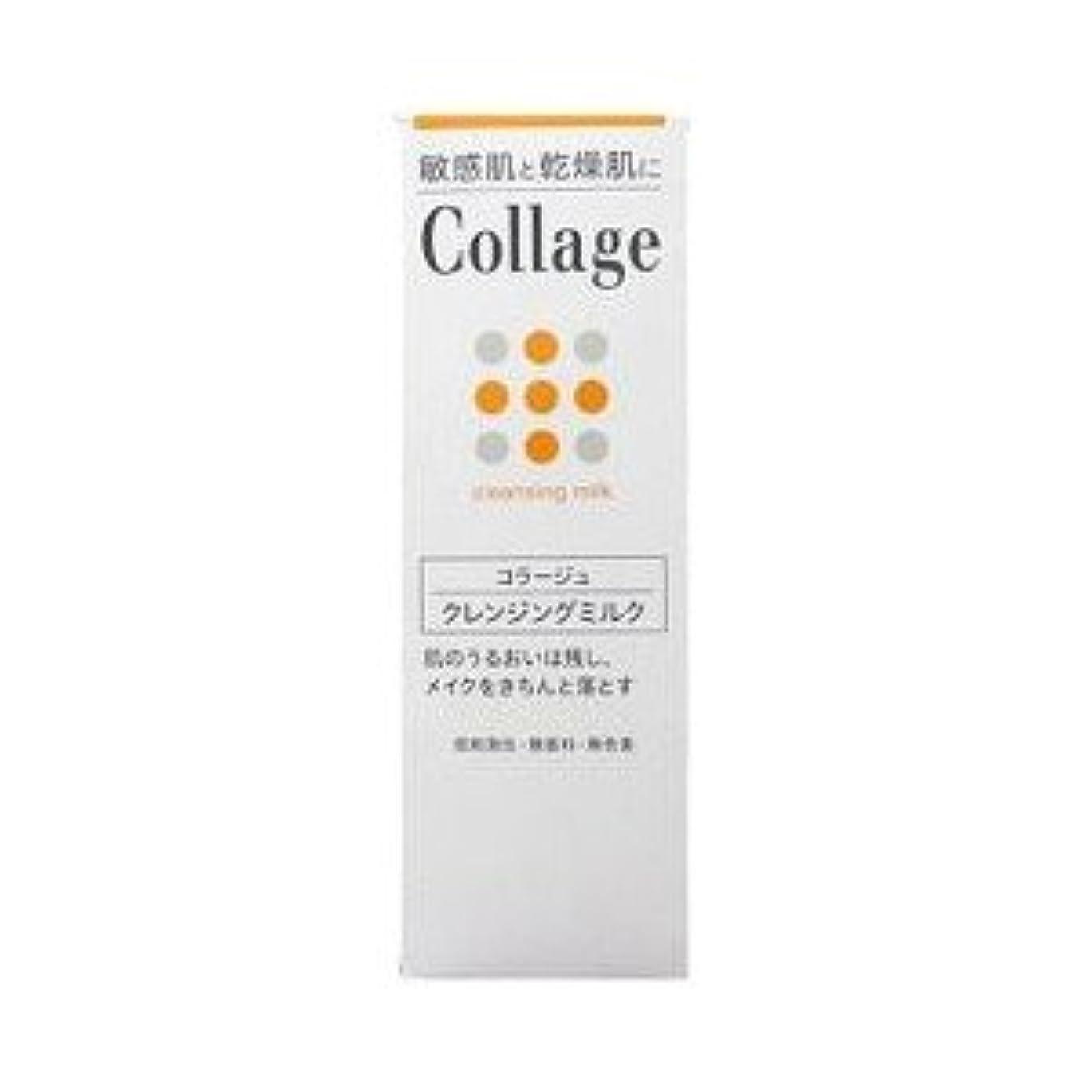 百年メールを書く資格(持田ヘルスケア)コラージュ クレンジングミルク 100g(お買い得3個セット)