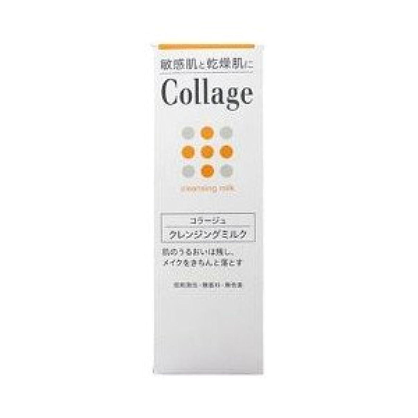 急襲契約する実験をする(持田ヘルスケア)コラージュ クレンジングミルク 100g(お買い得3個セット)