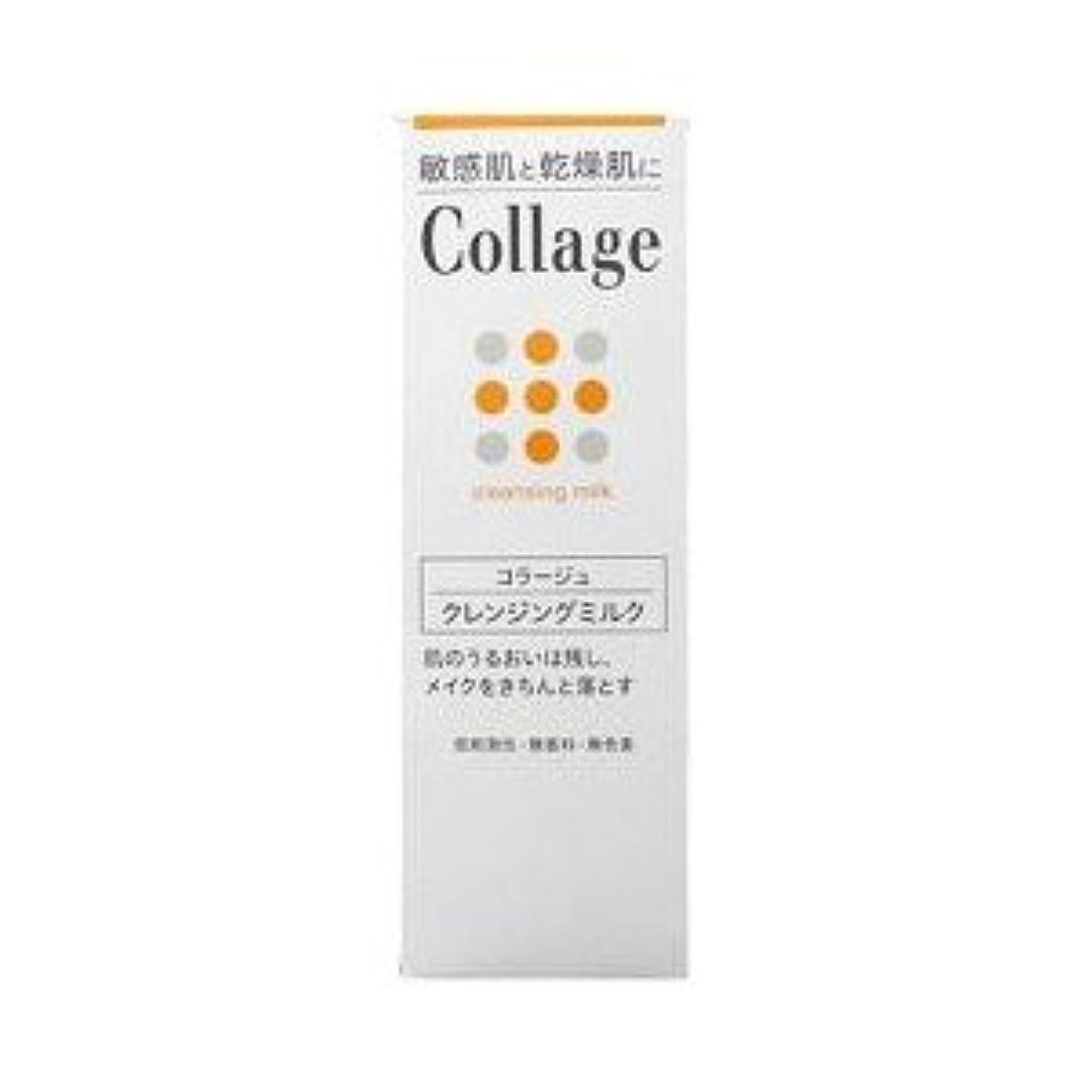 戸棚準備ができて可能にする(持田ヘルスケア)コラージュ クレンジングミルク 100g(お買い得3個セット)