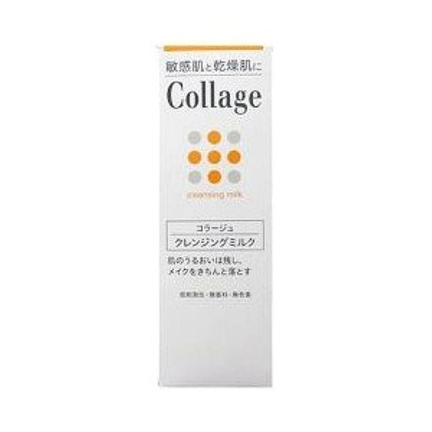 ふざけた進化するケーキ(持田ヘルスケア)コラージュ クレンジングミルク 100g(お買い得3個セット)