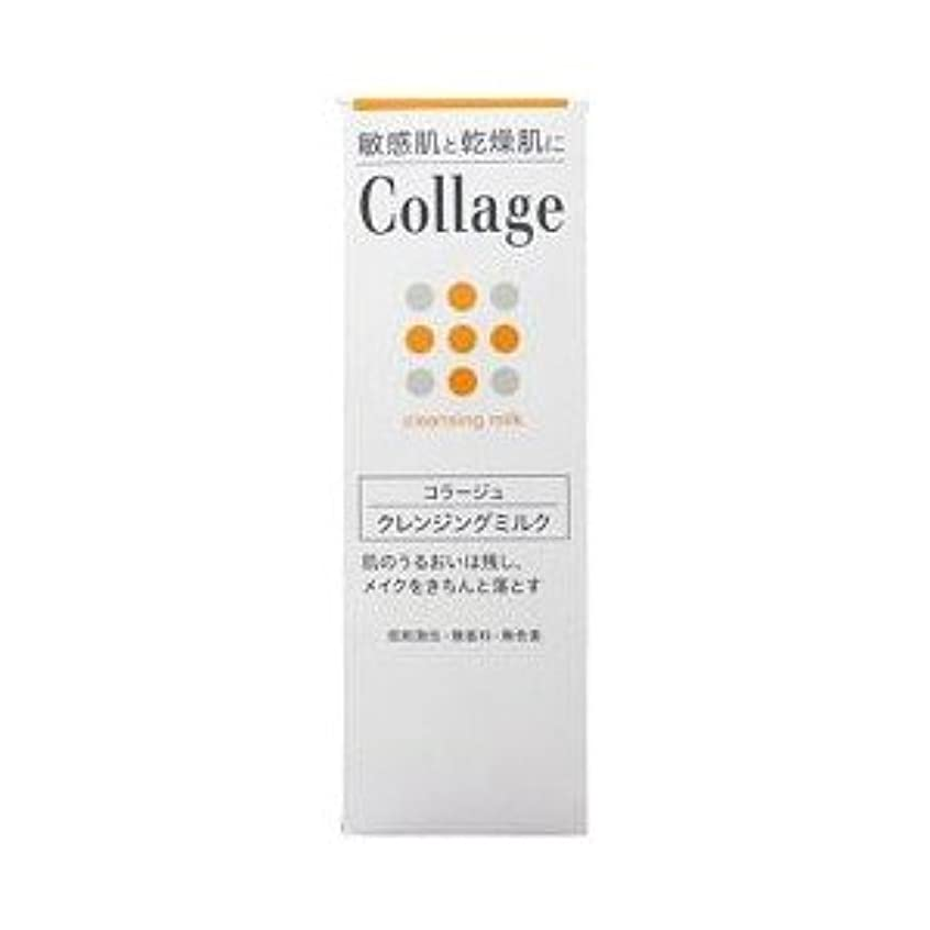 取り替える従者調和(持田ヘルスケア)コラージュ クレンジングミルク 100g(お買い得3個セット)