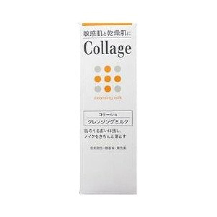 福祉ふつう説得(持田ヘルスケア)コラージュ クレンジングミルク 100g(お買い得3個セット)