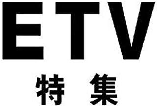 ETV特集(NHKオンデマンド)