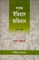 Samsad Itihas Abhidhan Vol. 1