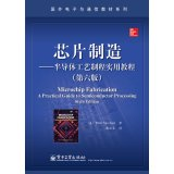 Microchip Fabrication: A Practical Guide to Semiconductor Processing. Sixth Edition(Chinese Edition)