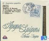 AROMA SMYRNIS - 60 SMYRNEIKA TRAGOUDIA (3CD BOX)