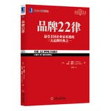 Positioning Classic Series: Brand 22 law(Chinese Edition)